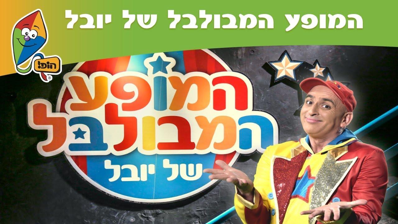 hamofa yuval