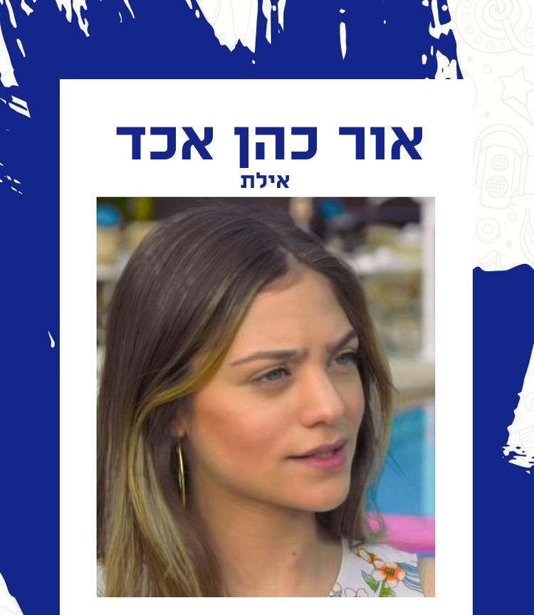אור כהן אכד פרוגי 2018