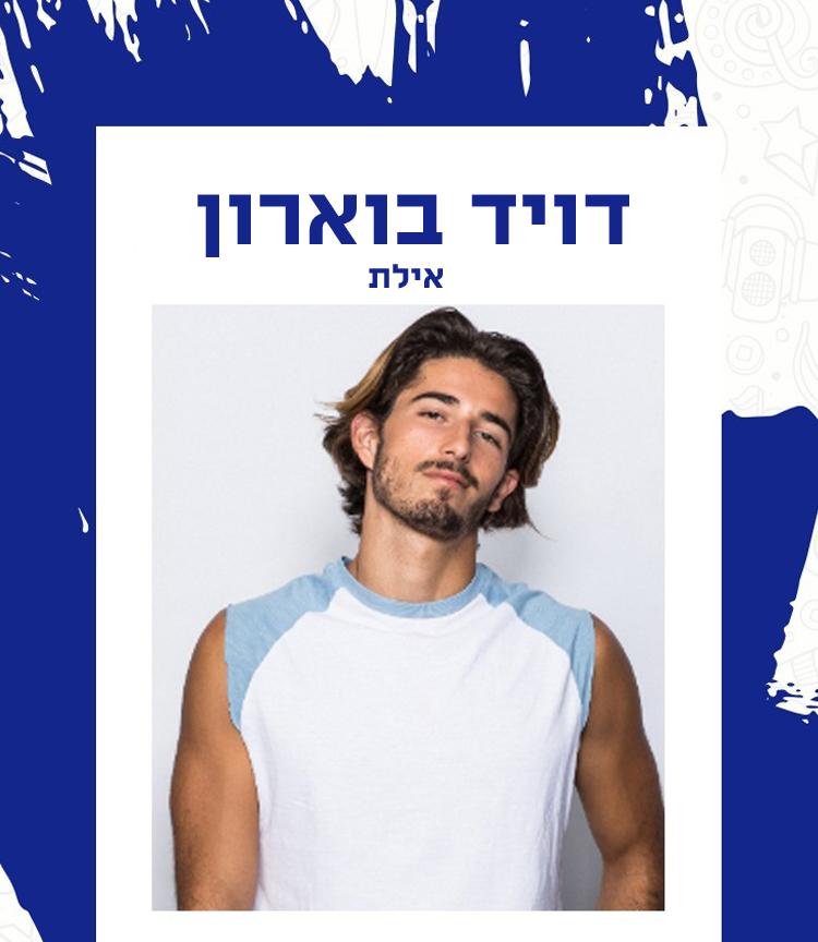 דוד בוארון פרוגי 2018