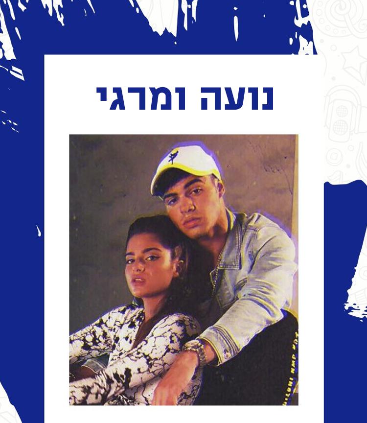 נועה ומרגי פרוגי 2018
