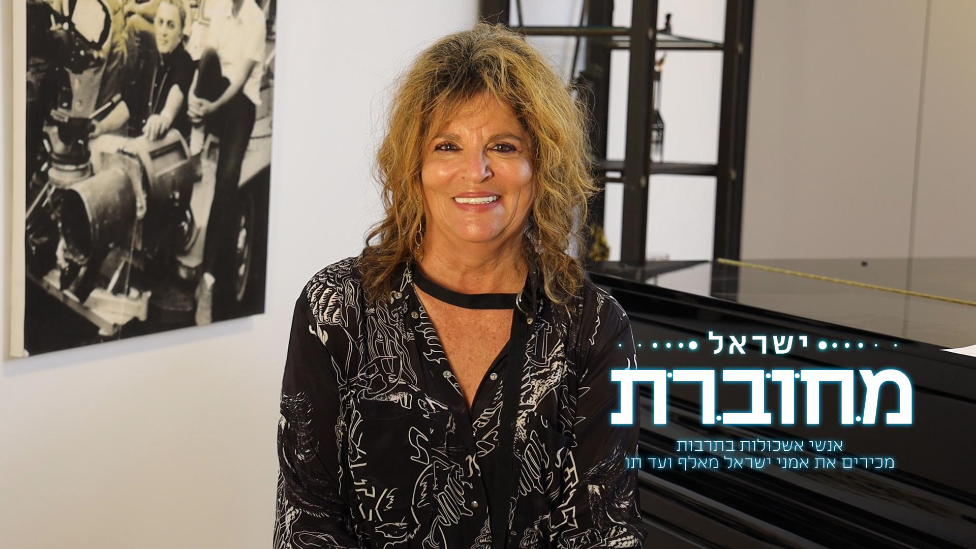 ישראל מחוברת _יונה אליאן