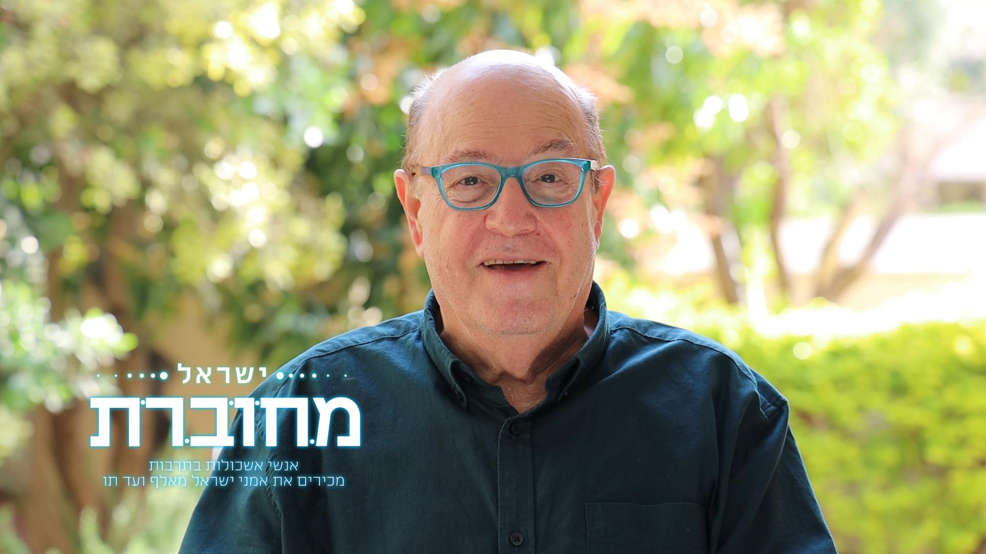 ישראל מחוברת_טוביה צפיר