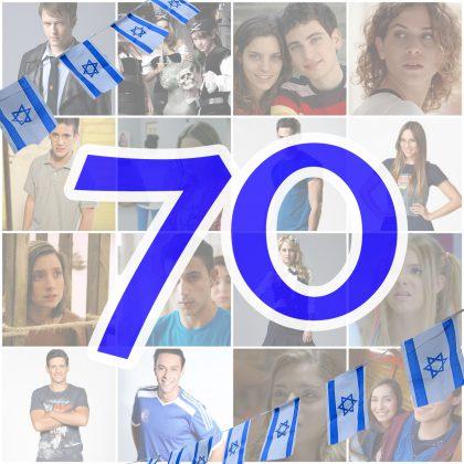 חידון סדרות הנוער הישראליות של HOT מכל הזמנים