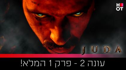 ג'ודה 2 – פרק 1 המלא לצפייה ישירה