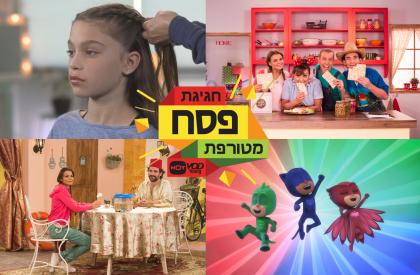 חגיגת פסח מטורפת לילדים ב- HOT VOD Young