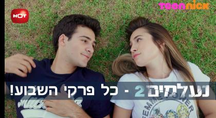 נעלמים 2 – כל פרקי השבוע הראשון | פרקים 1-5 לצפייה ישירה