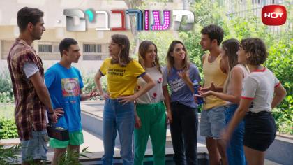 מעורבבים – הפרודיה על סדרות הנוער של HOT