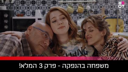 משפחה בהנפקה –  פרק 3 המלא