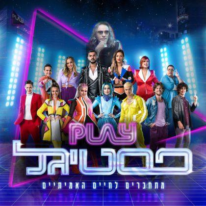 PLAY פסטיגל – כל השירים האהובים!