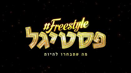 #Freestyle פסטיגל – הסרט המלא לצפייה ישירה