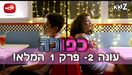 כפולה עונה 2 – פרק 1 המלא!