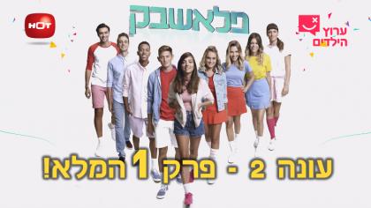 פלאשבק עונה 2 – פרק 1 המלא לצפייה ישירה!