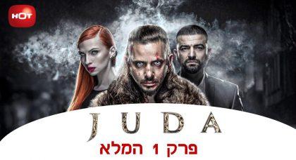 JUDA – פרק 1 המלא