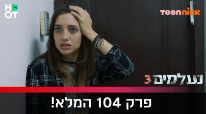 נעלמים 3 – פרק 104 המלא!