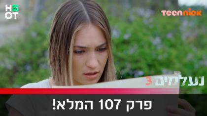 נעלמים 3 – פרק 107 המלא!