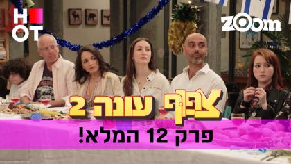 צפוף עונה 2 – פרק 12 המלא לצפייה ישירה