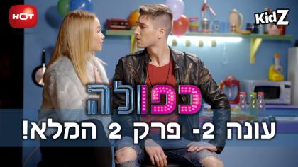 כפולה עונה 2 – פרק 2 המלא!