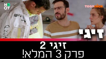 זיגי 2 – פרק 3 המלא!