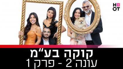 """קוקה בע""""מ – עונה 2 – פרק 1 המלא!"""