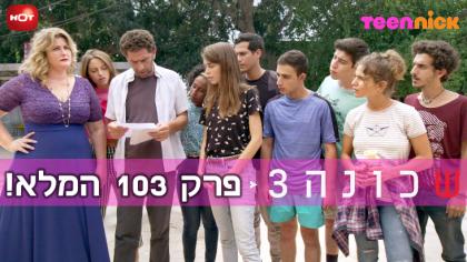 שכונה 3 – פרק 103 המלא לצפייה!