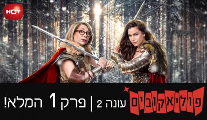 פוליאקובים עונה 2 – פרק 1 לצפייה ישירה