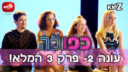 כפולה עונה 2 – פרק 3 המלא!