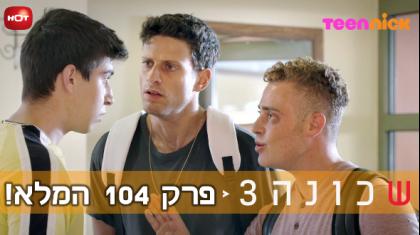 שכונה 3 – פרק 104 המלא לצפייה!