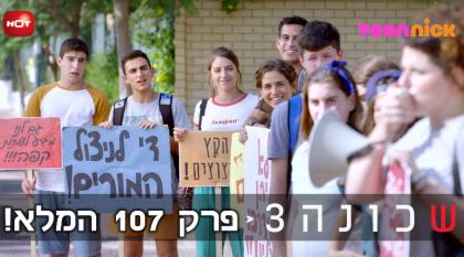 שכונה 3 – פרק 107 המלא לצפייה!
