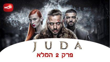 JUDA – פרק 2 המלא
