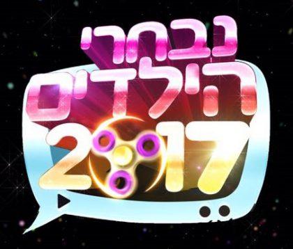 טקס נבחרי הילדים 2017 | סיכום האירוע הנוצץ של השנה
