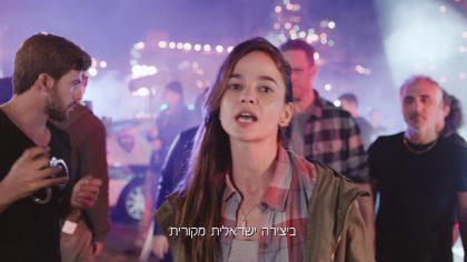 כוכבי מטומטמת בקמפיין ליצירה הישראלית