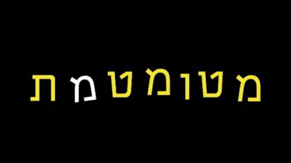 מטומטמת – עונה 3
