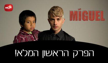 מיגל – פרק 1 המלא