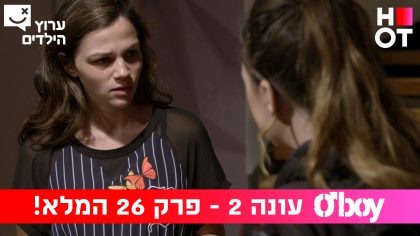 אובוי עונה 2  – פרק 26 המלא
