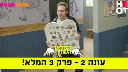 המלאך השומר שלי עונה 2  – פרק 3 המלא!
