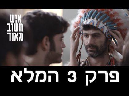 איש חשוב מאוד – עונה 1 – פרק 3
